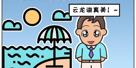 搞笑漫画:湖边看风景的小情侣