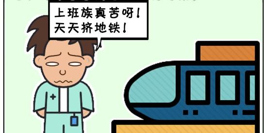 搞笑漫画:在地铁上的偶遇