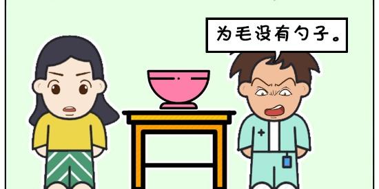 搞笑漫画:喝羊肉汤的小俩口