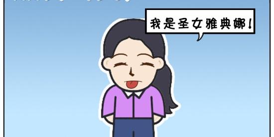 搞笑漫画:楚楚三十岁还单身