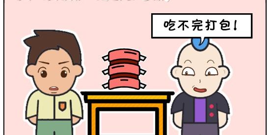 搞笑漫画:吃饭不花钱的人