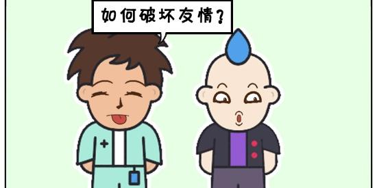 搞笑漫画:如何破坏友谊