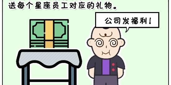 搞笑漫画:雷火电竞安卓app星座奖励最好