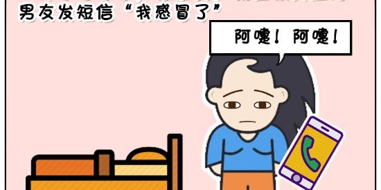 搞笑漫画:不知道怜香惜玉的男生