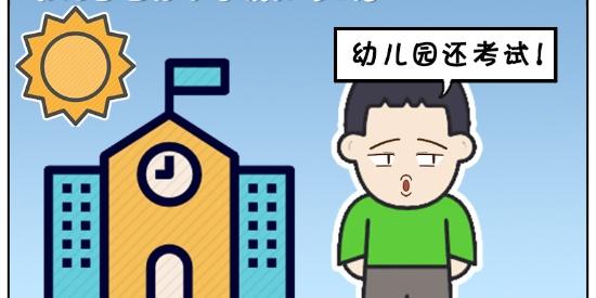 搞笑漫画:考试时举手的学生