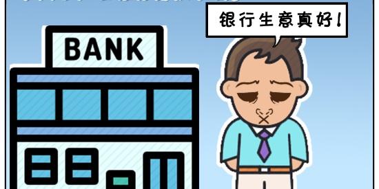 搞笑漫画:脾气暴躁的少妇