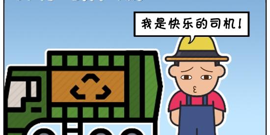 搞笑漫画:碰瓷女与货车司机结婚