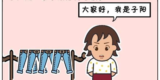 搞笑漫画:买裤子不给钱的人