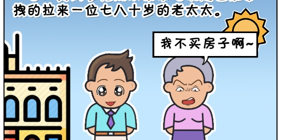 搞笑漫画:子阳讲的口干舌燥