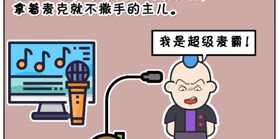 搞笑漫画:唱歌不离麦克风的人