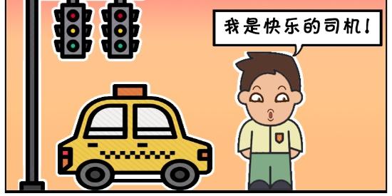 搞笑漫画:出租车上的女乘客
