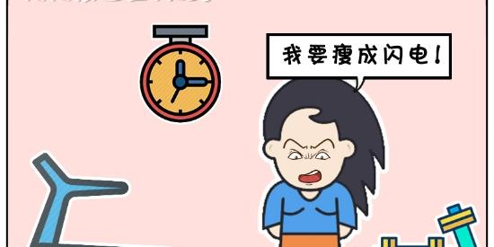 搞笑漫画:减肥不是我的目的