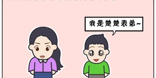 搞笑漫画:小屁孩给表姐介绍对象