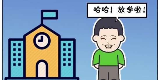 搞笑漫画:子阳不知道自己的生日