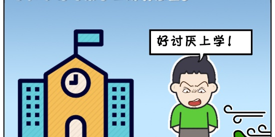 搞笑漫画:二十道判断题全错