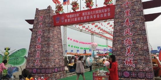第五届北川民族风筝节