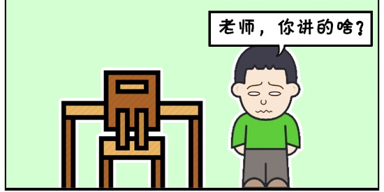 搞笑漫画:无法教育的一群孩子