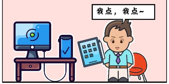 搞笑漫画:你是我的平板电脑