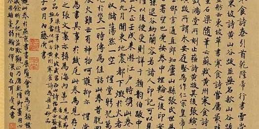 书法:苏轼《寒食帖》