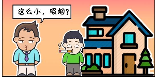 搞笑漫画:我家三代都吸烟
