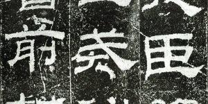 汉代隶书中最具有艺术性的书法:《乙瑛碑》