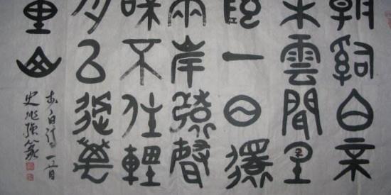 绝美的篆书,篆书艺术,好像离我们较远