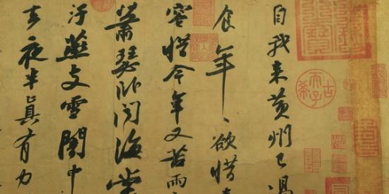 苏轼等名家书法,值得收藏