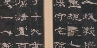 《乙瑛碑》拓本为故宫博物院藏明拓本,用墨沉细,字形丰厚清明