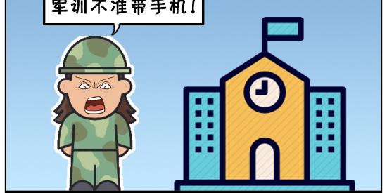 搞笑漫画:笨女孩藏手机