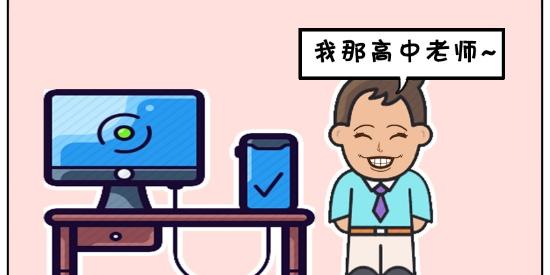 搞笑漫画:上课睡觉睡穿越了