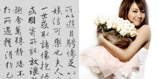 美女徐静蕾的书法,是高中生模仿的范本,自有一番艺术美感
