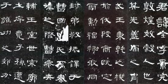 隶书《曹全碑》:圆笔见长,书风秀逸