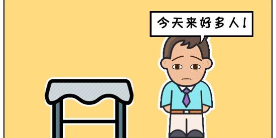 搞笑漫画:班主任参加同学聚会
