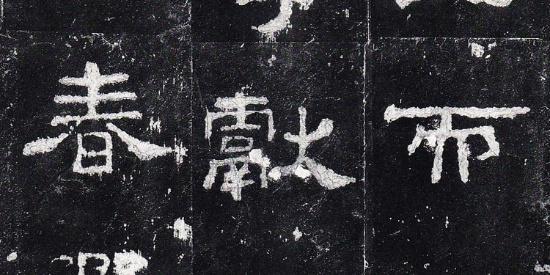《史晨碑》的碑文是隶书,是隶书中的精品
