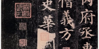 碑文《多宝塔碑》,是颜真卿书法体的代表