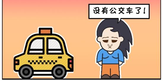 搞笑漫画:司机开到一片幽暗的林子里