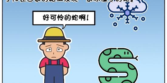 卡通漫画:冻僵的蛇如何挽救