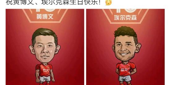 今天是广州恒大球员埃尔克森与黄博文的生日,球队官方送上祝福
