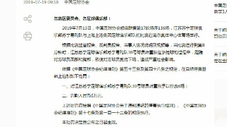 足协官方宣布:江苏苏宁球员叶重秋停赛6场