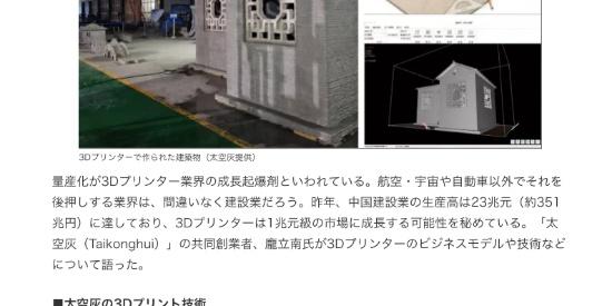 《日本经济新闻》报道中国太空灰3D打印建筑