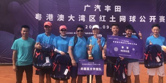 喜讯:AAE,获粤港澳大湾区红土网球赛季军!