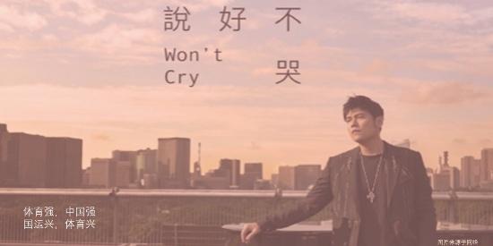 中国体育 说好不哭