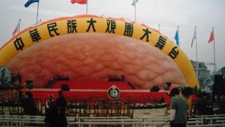上海南汇,中华民族大观园(一)