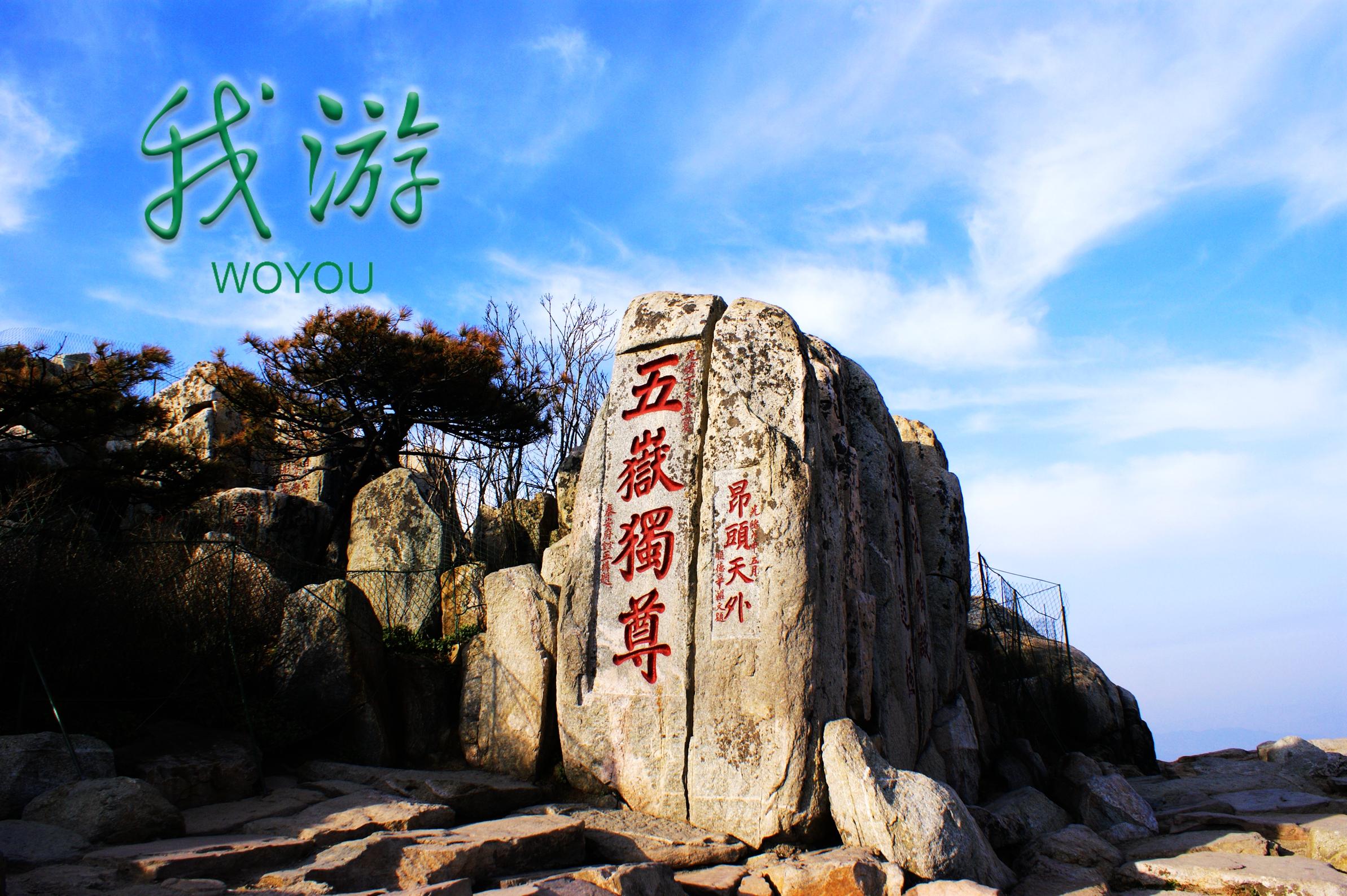 """泰山标志之一""""五岳独尊""""印上人民币的清朝光绪皇亲宗室题字"""