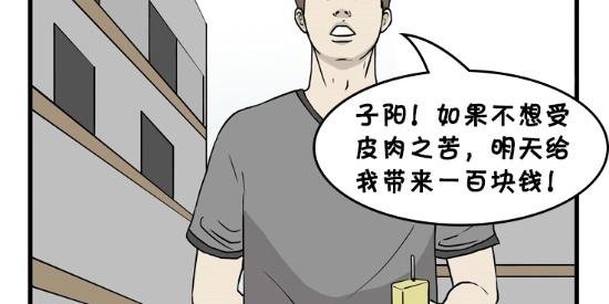 恶搞漫画:整体被同学欺负的学生