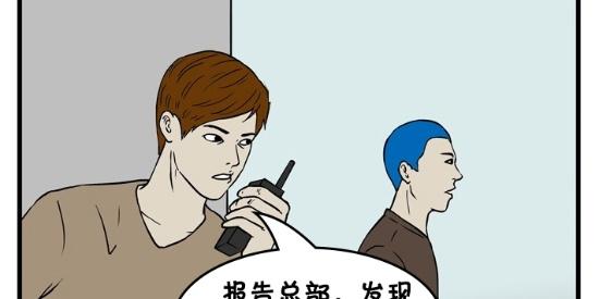 恶搞漫画:一名警察的爱情故事