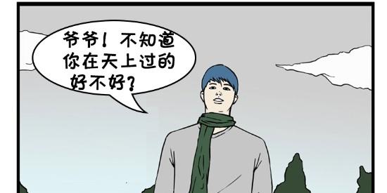 恶搞漫画:教不识字的爷爷使用智能手机