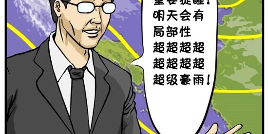 恶搞漫画:非常大的局部下雨
