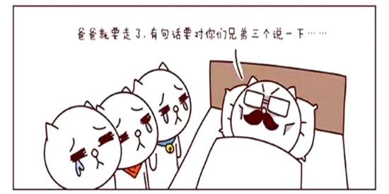 恶搞漫画:爸爸临终前的遗言