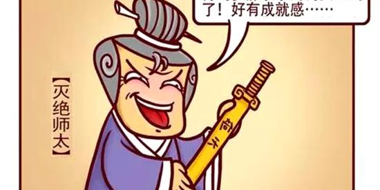 恶搞漫画:大保健与大宝剑的故事